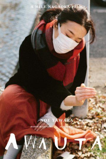 awauta-poster