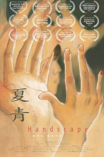 handscape-poster